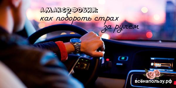 Амаксофобия страх за рулем