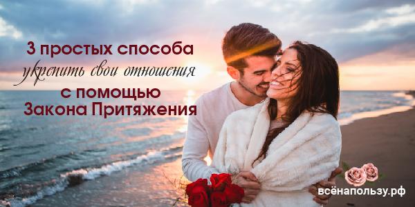 укрепить свои отношения закон притяжения