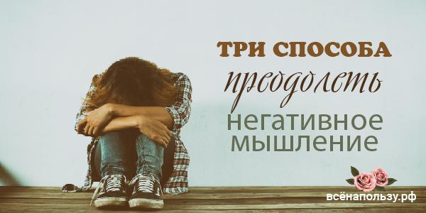 преодолеть негативное мышление