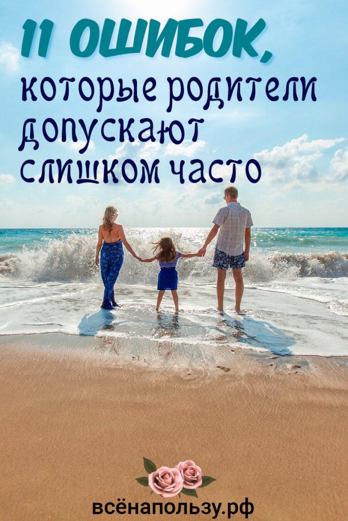 ошибки родителей с детьми