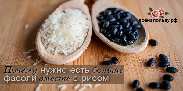 рис фасоль