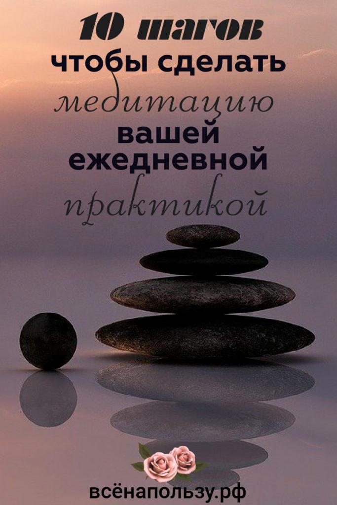 ежедневная медитация