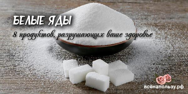 Белый яд