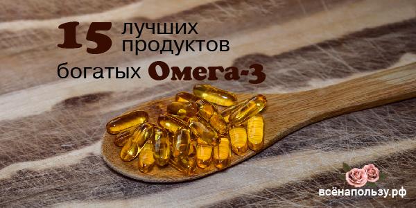 15 лучших продуктов, богатых Омега-3