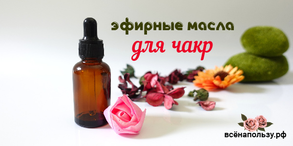 Эфирные масла для чакр