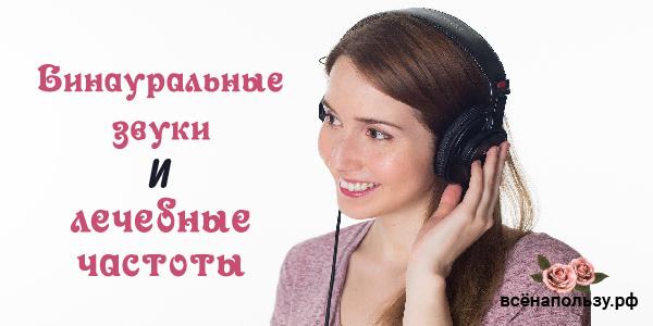 бинауральный звук