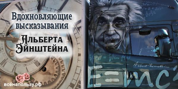 высказывания эйнштейна