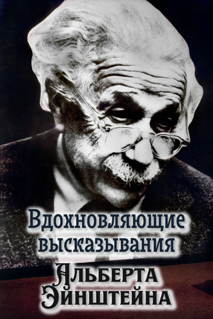 альберт эйнштейн высказывания