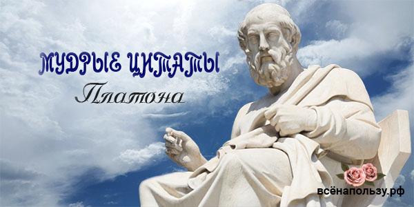 Цитаты Платона