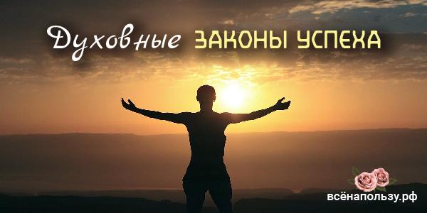 Духовные законы успеха