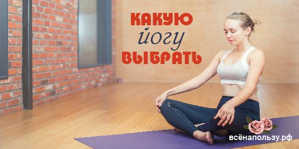 Какую йогу выбрать