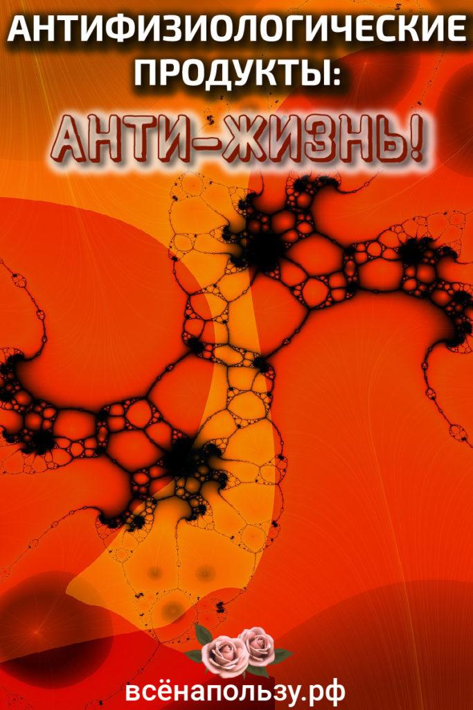 Антифизиологические продукты анти жизнь