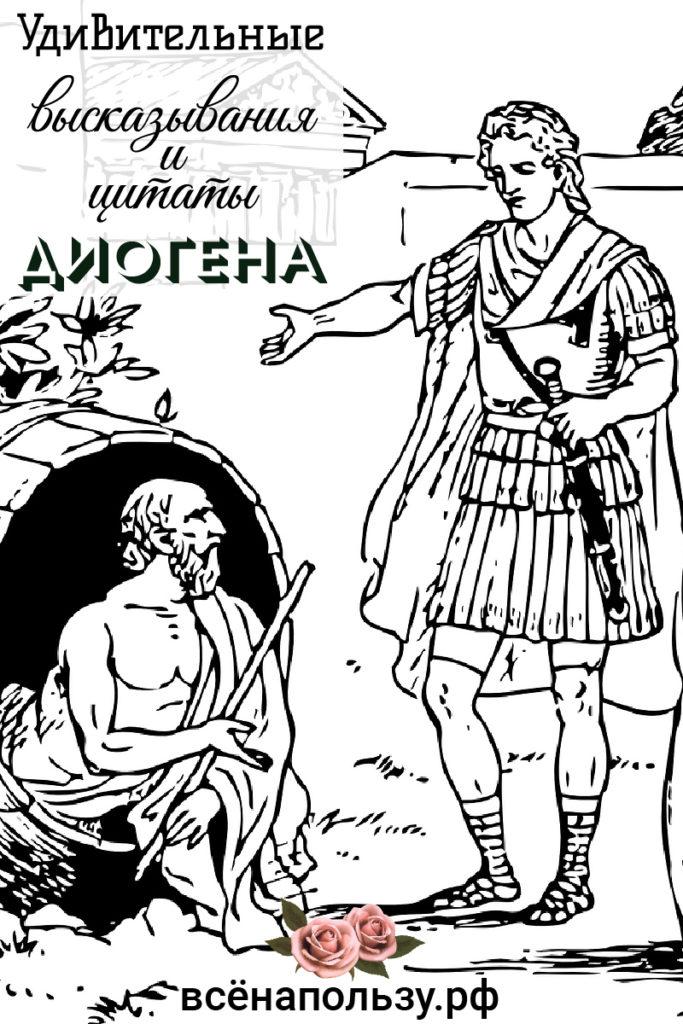 Цитаты Диогена